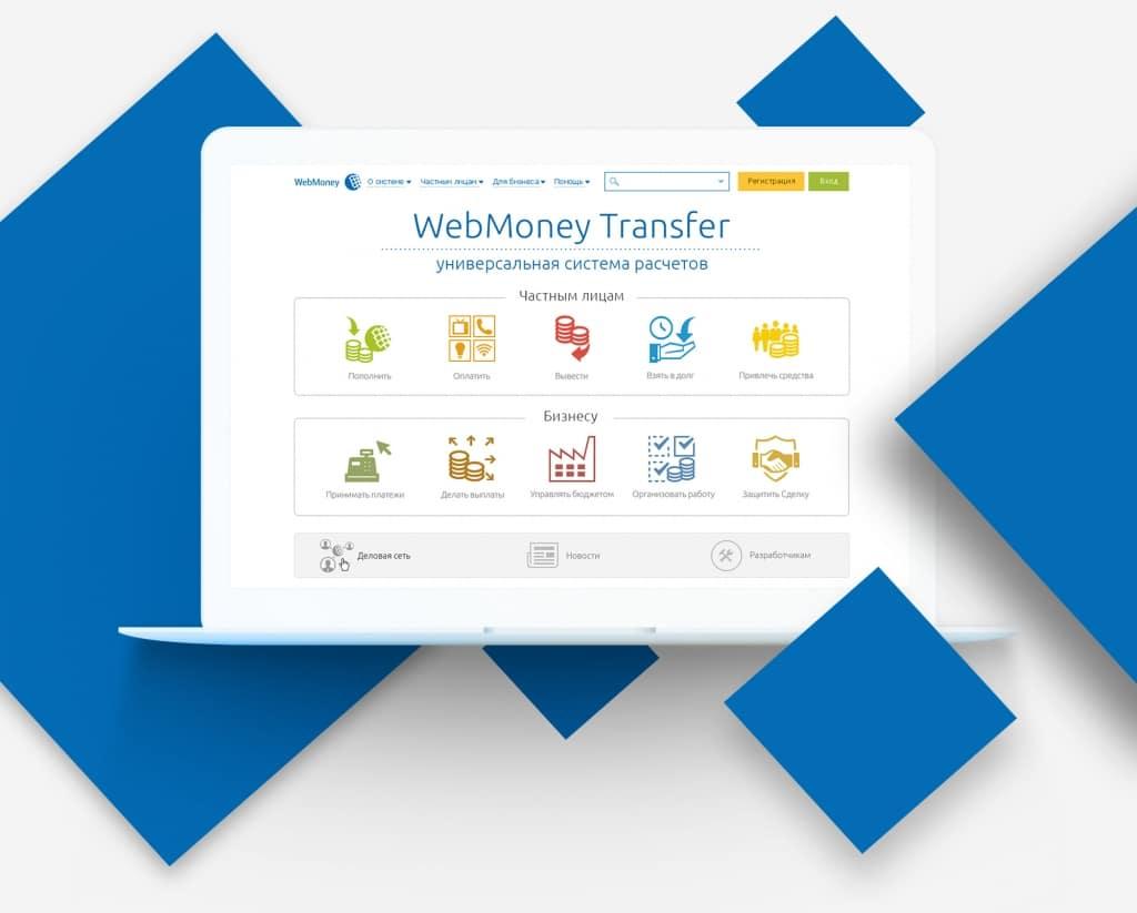 WebMoney - Кейс