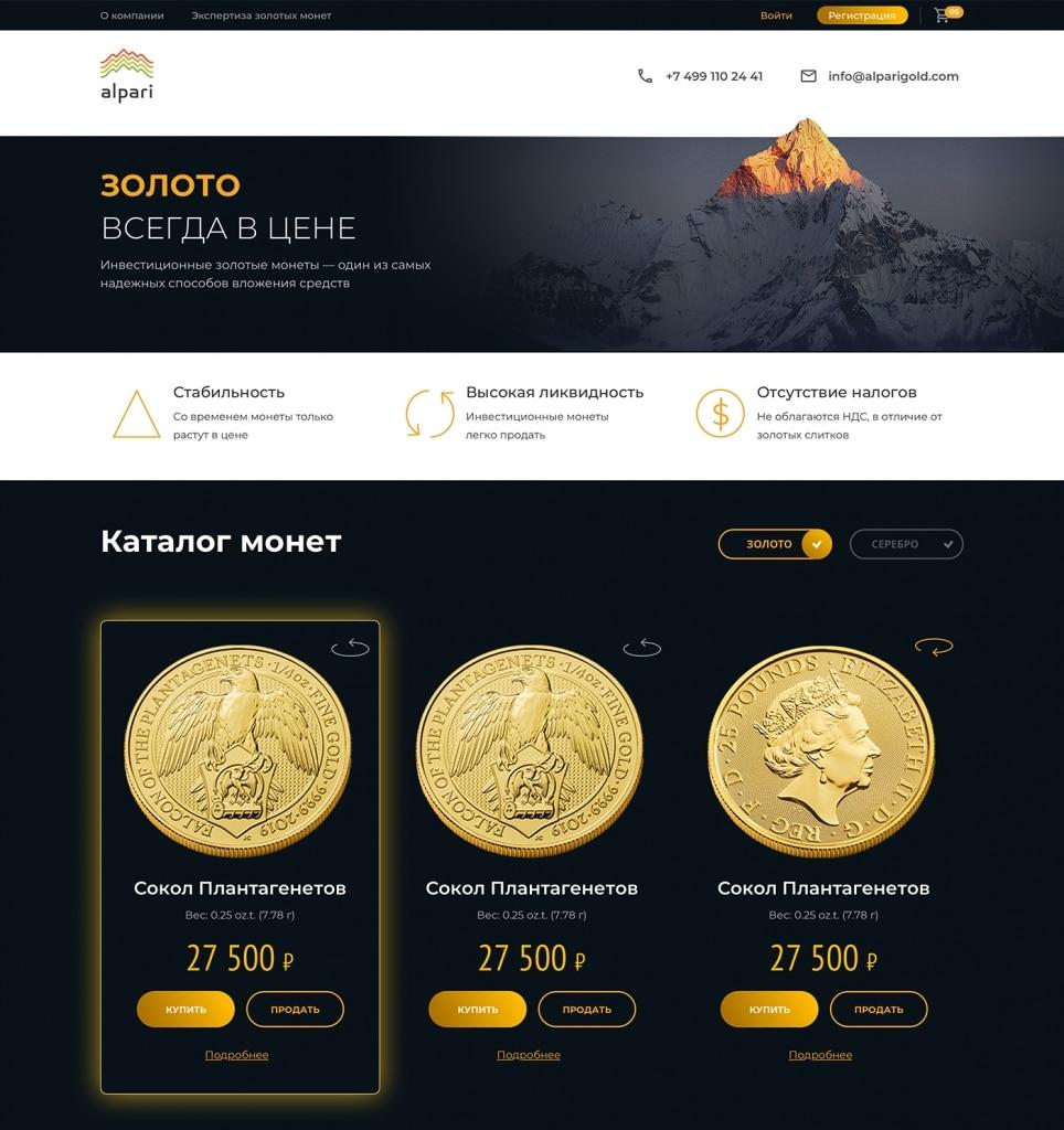 Alpari Gold