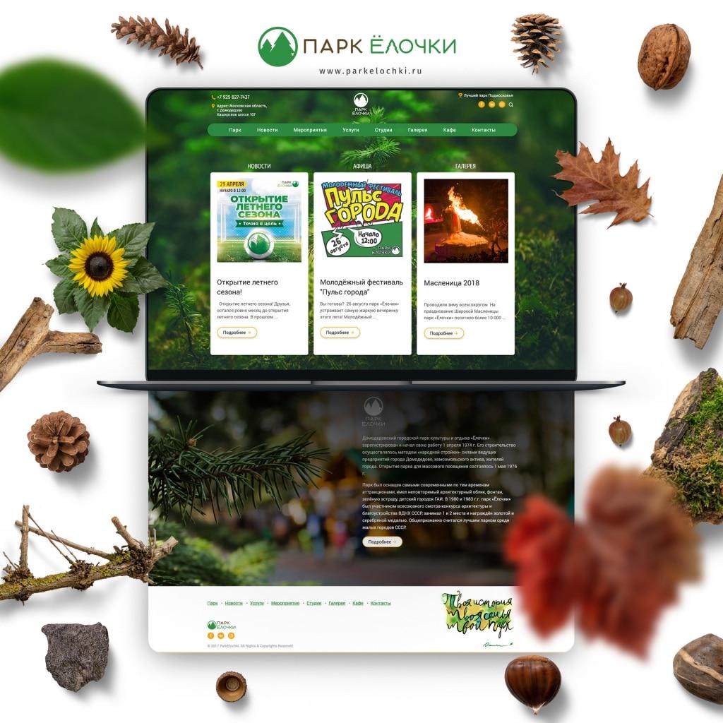 Web Park Elochki