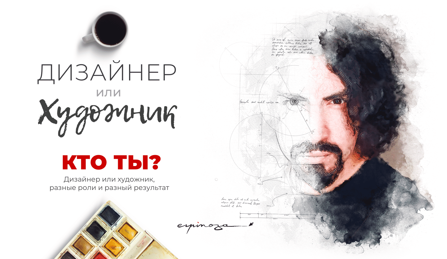 Дизайнер или Художник? Кто ты?