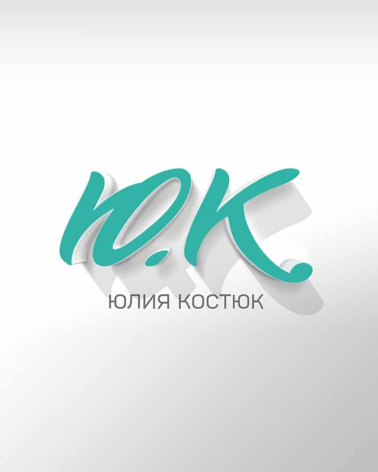 Юля Костюк